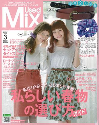 UsedMix(いつかの石けん)14年3月号