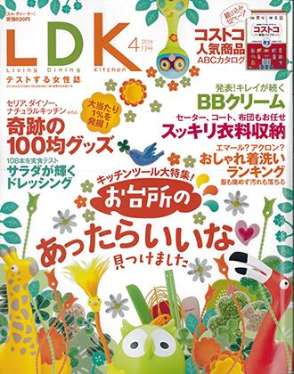 LDK(UMOR)14年3月号