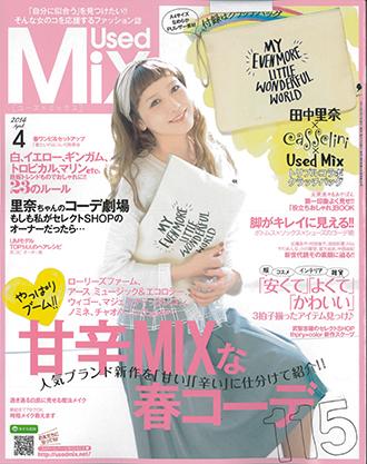 UsedMix(UMOR)14年4月号