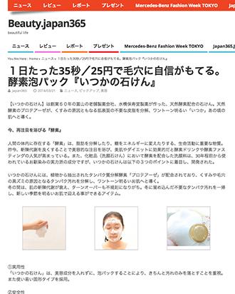 Beauty.Japan365(いつかの石けん)