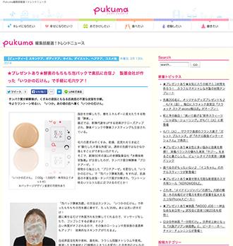 pukumaトレンドニュース(いつかの石けん)