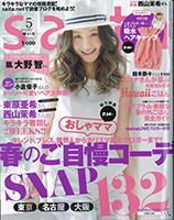 UsedMix(UMOR)14年5月号