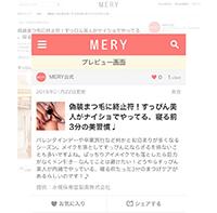 有名キューレーション系サイト<br /> メリー(EMAKED)