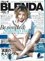 blenda(いつかの石けん)14年7月号