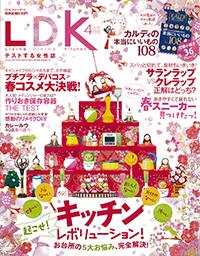 LDK(いつかの石けん)15年3月号