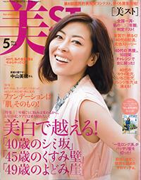 美ST(いつかの石けん)15年5月号