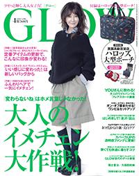GLOW(ganbare watashi)15年3月号