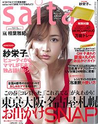 Saita(いつかの石けん)15年5月号