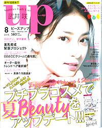 bea's up(いつかの石けん/ganbare watashi)15年8月号