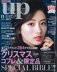 bea's up(EMAKED)15年11月号