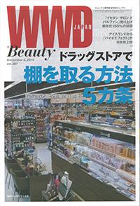 ビューティー週刊誌WWDビューティー(いつかの石けん)vol.387