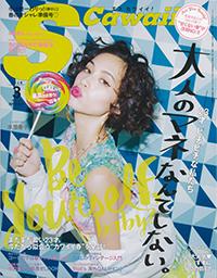 Scawaii(マジメなシリーズ化粧水)16年3月号