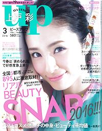 bea's up(マジメなシリーズ化粧水/いつかの石けん)16年3月号