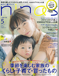 nina's(マジメなシリーズ化粧水)16年5月号