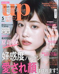 bea's up(マジメなシリーズ化粧水/エマルジョンリムーバー/いつかの石けん)16年5月号