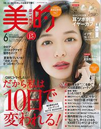 美的(マジメなシリーズ化粧水)16年6月号