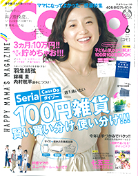 como(マジメなシリーズ化粧水)16年6月号