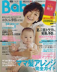 Baby-mo(エマルジョンリムーバー)夏秋号