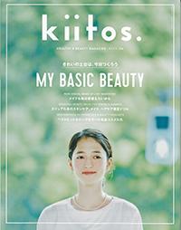 kiitos(いつかの石けん/エマルジョンリムーバー)vol.4