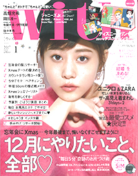 with(いつかの石けん)17年1月号