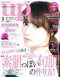 bea's up(マジメなシリーズ化粧水)17年3月号