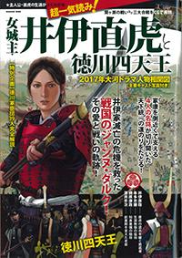 MEDIABOY MOOK 井伊直虎と徳川四天王(いつかの石けん)