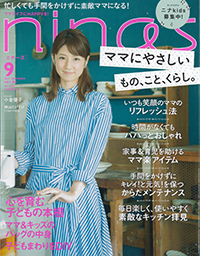 nina's(薬用いつかの石けん)9月号