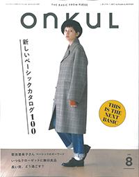 ONKUL(エマルジョンリムーバー)vol.8