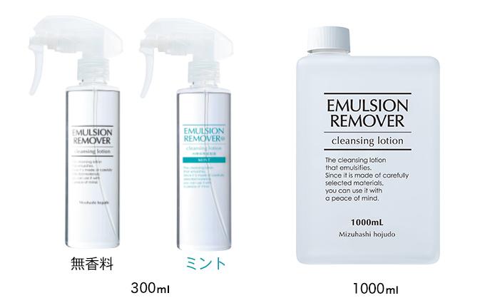 emulsionremover
