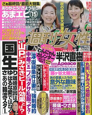 週刊女性(シミトール)13年9月号